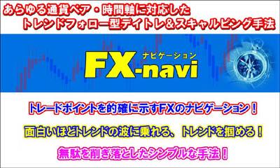 FX-navi ~スキャルピング&デイトレ~ 山田博俊